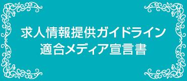 求人情報提供ガイドメディア適合宣言書