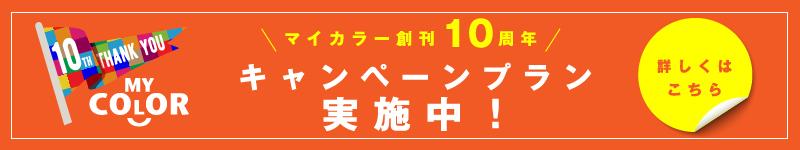 マイカラー創刊10周年キャンペーン実施中